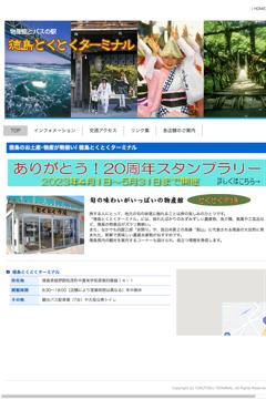 うらの畑 徳島のお土産・物産が勢揃い! 徳島とくとくターミナル